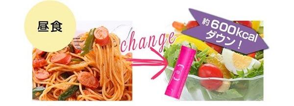 【クレンジング酵素0】で置き換えダイエット