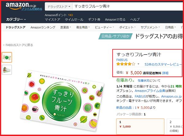 すっきりフルーツ青汁はamazonで購入できる?